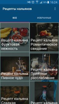 Рецепты кальянов screenshot 4