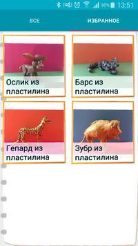 Как лепить животных из пластилина скриншот 7