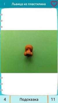 Как лепить животных из пластилина скриншот 3