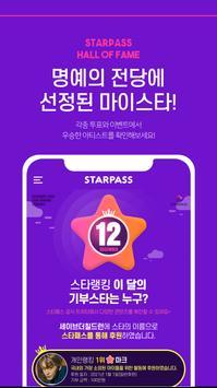 스타패스 : STARPASS – THE SHOW 더쇼, 더트롯쇼, 인기가요 사전/생방송투표 스크린샷 7