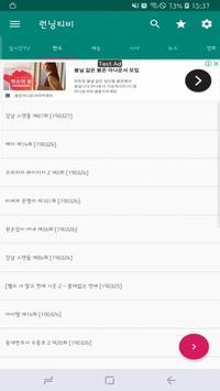 런닝티비2 - 실시간TV, TV 다시보기, 무료 영화 screenshot 1