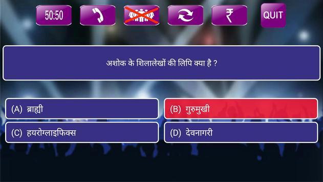 GK Quiz screenshot 10