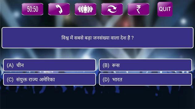 GK Quiz screenshot 1