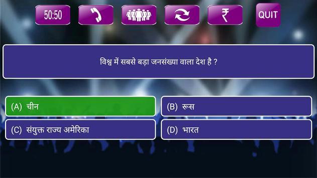 GK Quiz screenshot 8