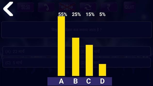 GK Quiz screenshot 9