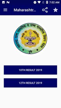 Maharashtra Board Result screenshot 1