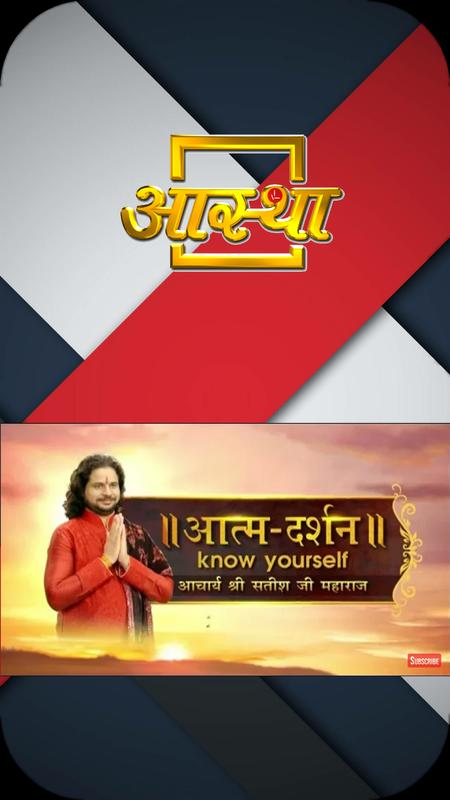 Quit Smoke: Aastha Tv Live Today