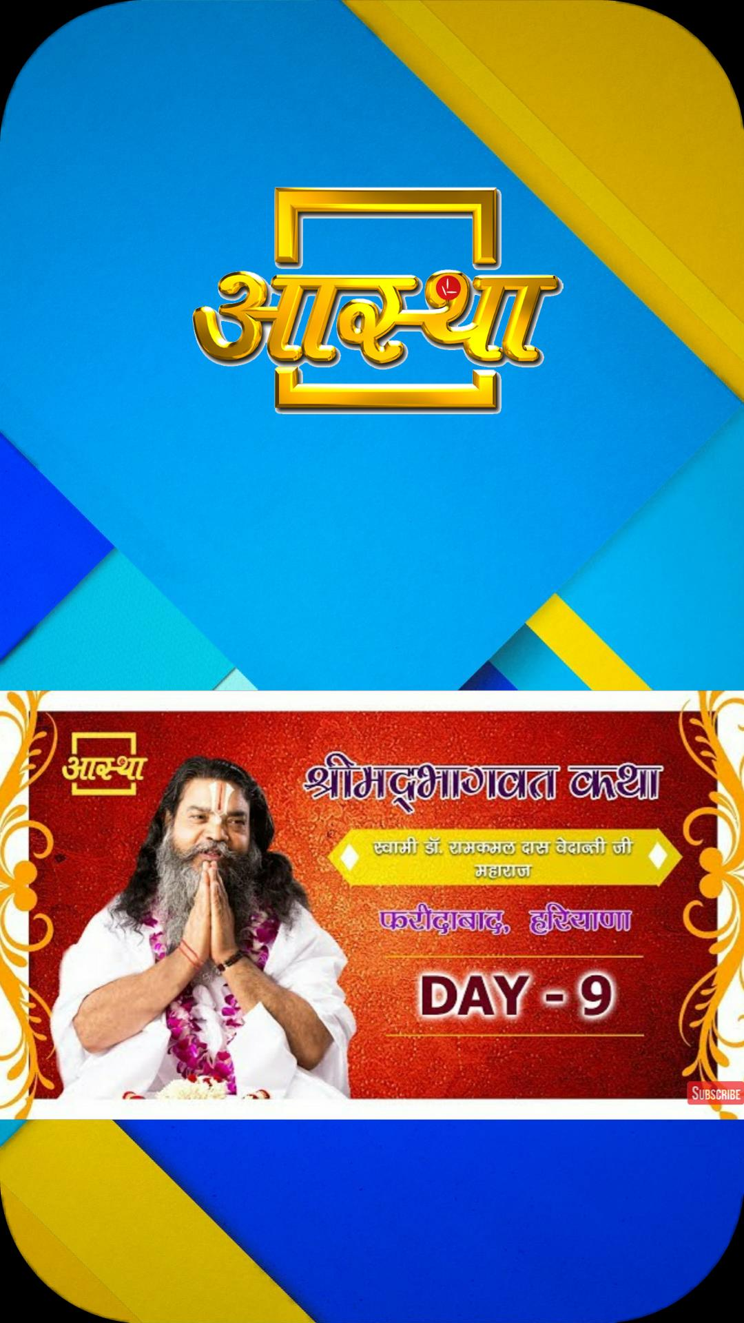 Aastha TV LIve for Android - APK Download