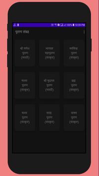 Puran-पुराण-All Puranas-Hindi-Marathi-Sanskrit poster