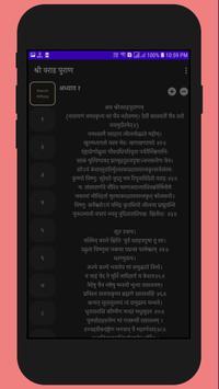 Puran-पुराण-All Puranas-Hindi-Marathi-Sanskrit screenshot 5