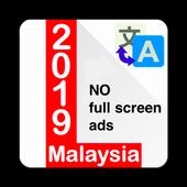 Ujian KPP 2019 (Motosikal/Kereta Sahaja/Kedua-dua) icon