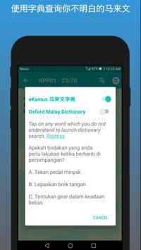 KPP考试 + 字典 - JPJ Undang 考试 截图 3
