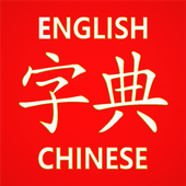 English Chinese HSK Dictionary 图标