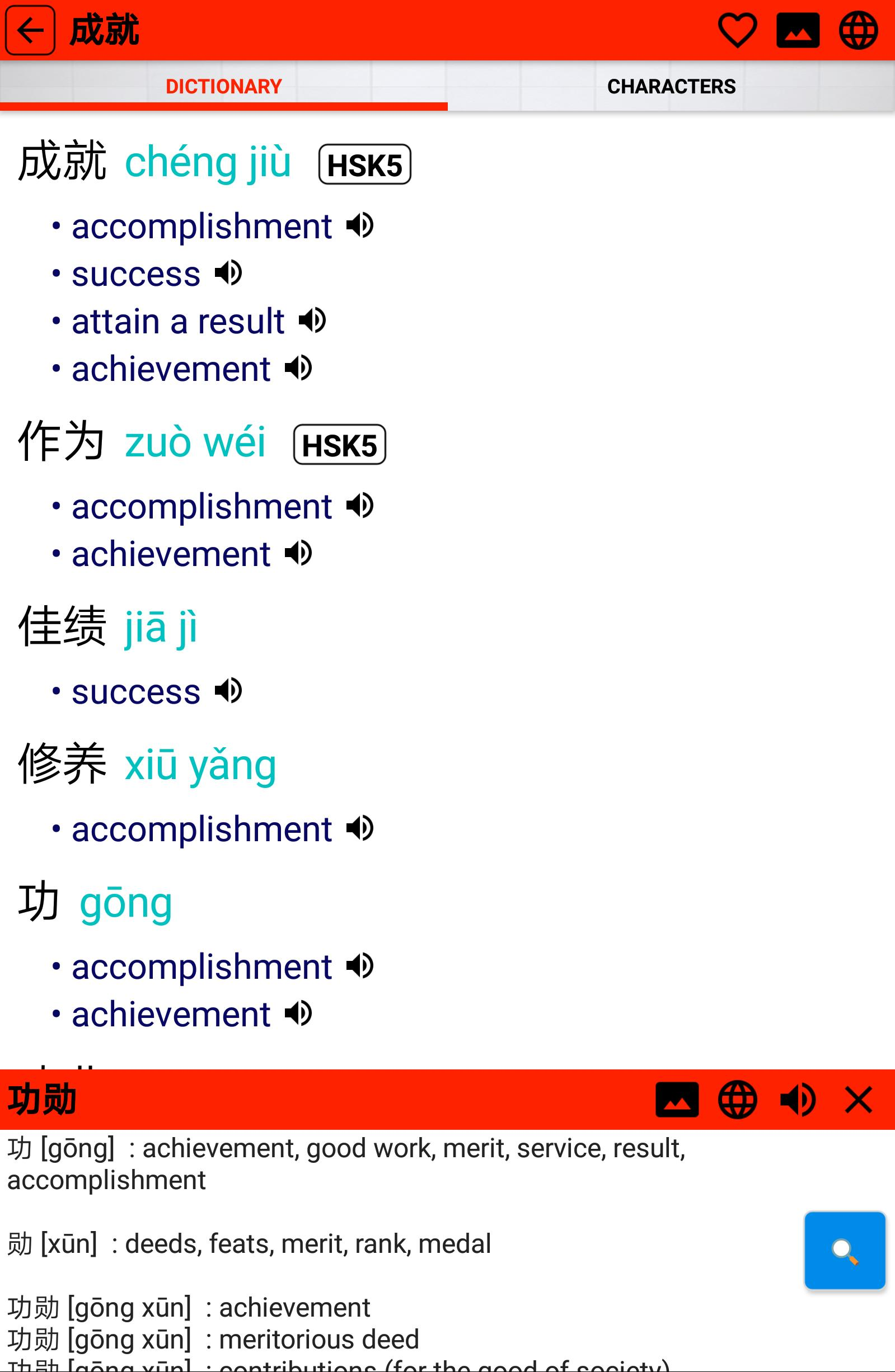 English Chinese HSK Dictionary for Android - APK Download