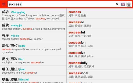 English Chinese HSK Dictionary 截图 19
