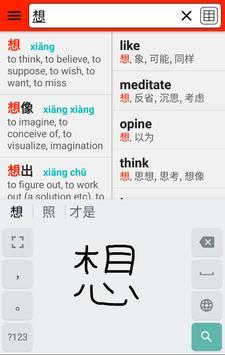 English Chinese HSK Dictionary 截图 2