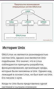 Введение в Linux и Bash. Курс स्क्रीनशॉट 2