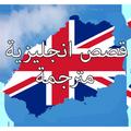 قصص انجليزية مترجمة