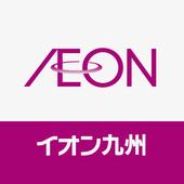 イオン九州公式アプリ icon