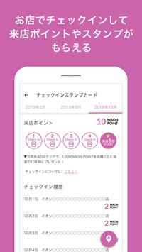 イオン九州公式アプリ screenshot 3
