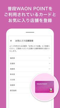 イオン九州公式アプリ screenshot 1