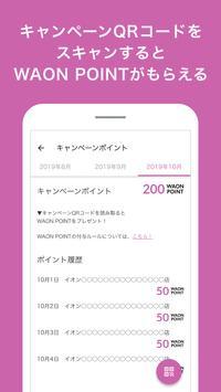 イオン九州公式アプリ screenshot 4