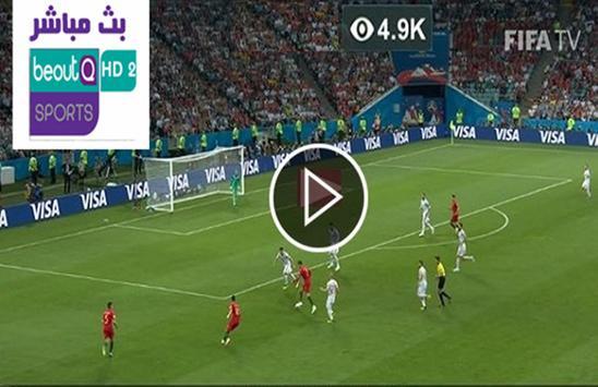 بث مباشر للمباريات Screenshot 1