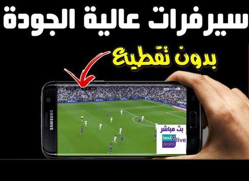 بث مباشر للمباريات Screenshot 2