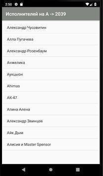 Тексты песен screenshot 1
