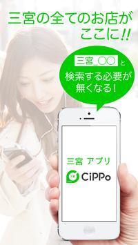 三宮CiPPo poster