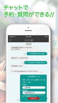 三宮CiPPo screenshot 1