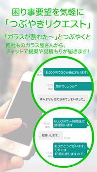 三宮CiPPo screenshot 2