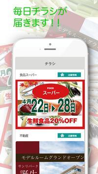 三宮CiPPo screenshot 5