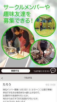 三宮CiPPo screenshot 7