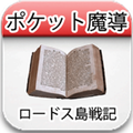 ポケット魔導(ロードス島戦記TRPG)