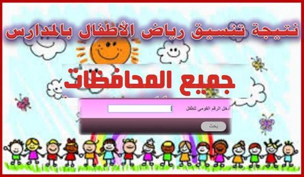 2 Schermata تقديمات رياض اطفال kg2020
