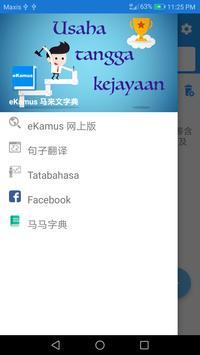 eKamus 马来文字典 Ekran Görüntüsü 1