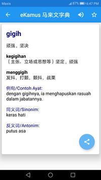 eKamus 马来文字典 Ekran Görüntüsü 2