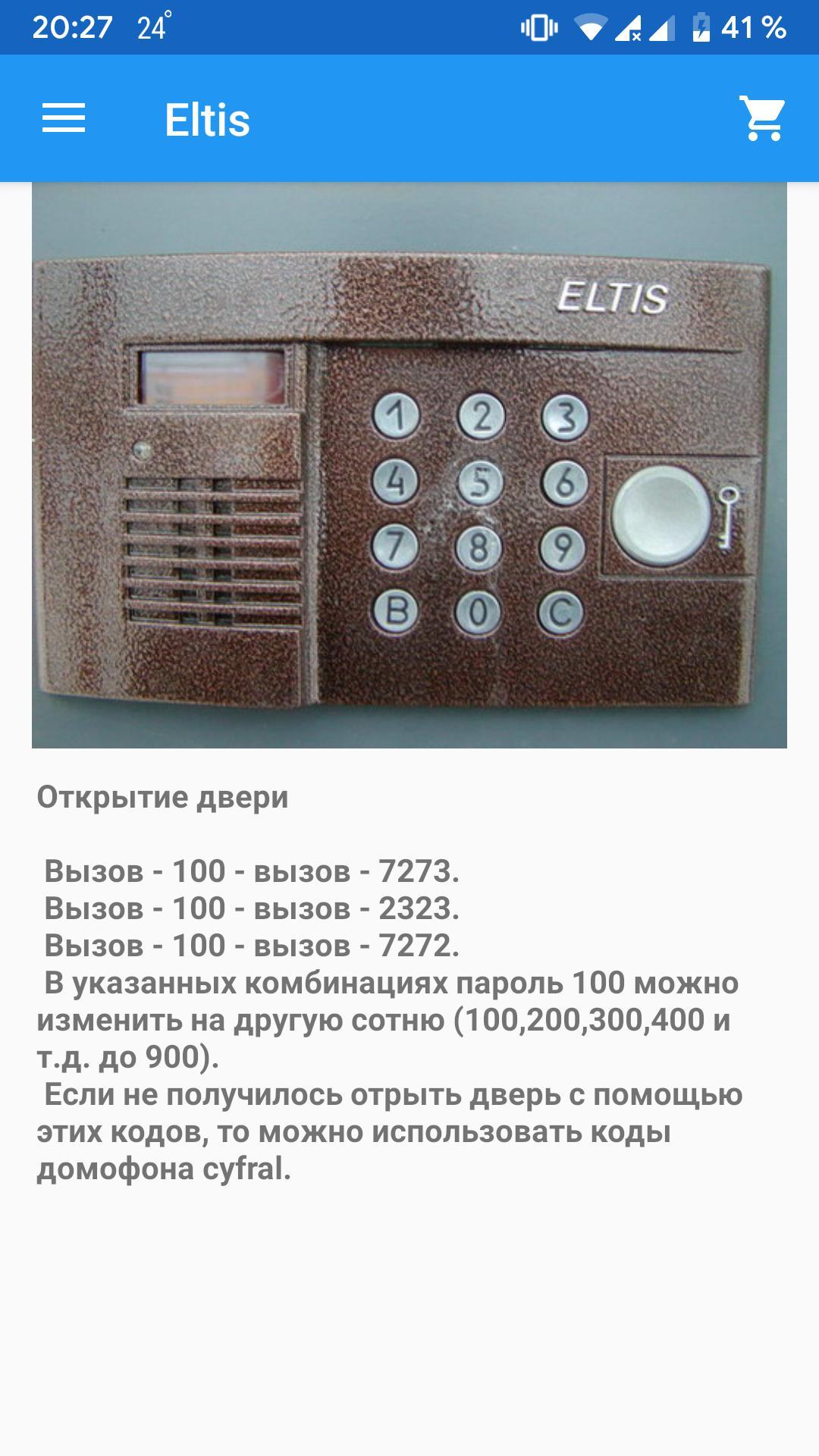 Виды домофонов фото и коды к ним