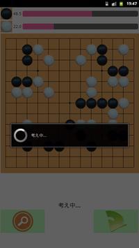 Go Game 13x13 screenshot 1