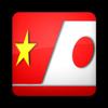 Từ điển Việt Nhật - Nhật Việt biểu tượng