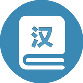 HSK Vocabulary Learning Assistant icon