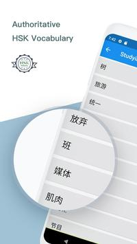 HSK Vocabulary Learning Assistant screenshot 3