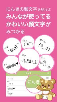 Emoticon Dictionary((o(^o^)o)) screenshot 3