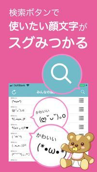 Emoticon Dictionary((o(^o^)o)) plakat