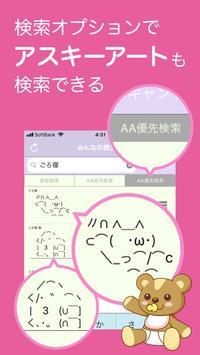 Emoticon Dictionary((o(^o^)o)) screenshot 1