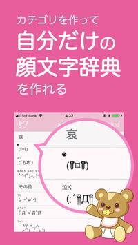 Emoticon Dictionary((o(^o^)o)) screenshot 2