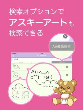 Emoticon Dictionary((o(^o^)o)) screenshot 5
