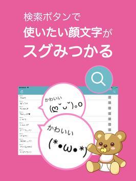 Emoticon Dictionary((o(^o^)o)) screenshot 8