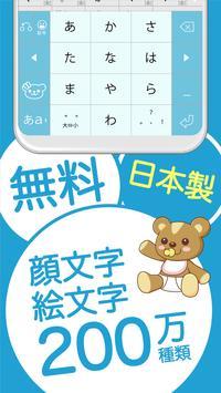 flick - Emoticon Keyboard poster